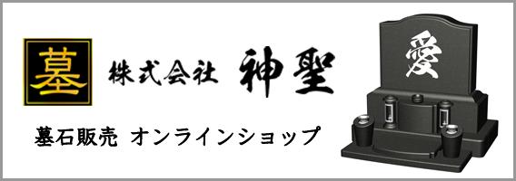 神聖オンラインショップ(墓石販売)