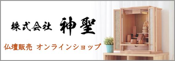 神聖オンラインショップ(仏壇販売)